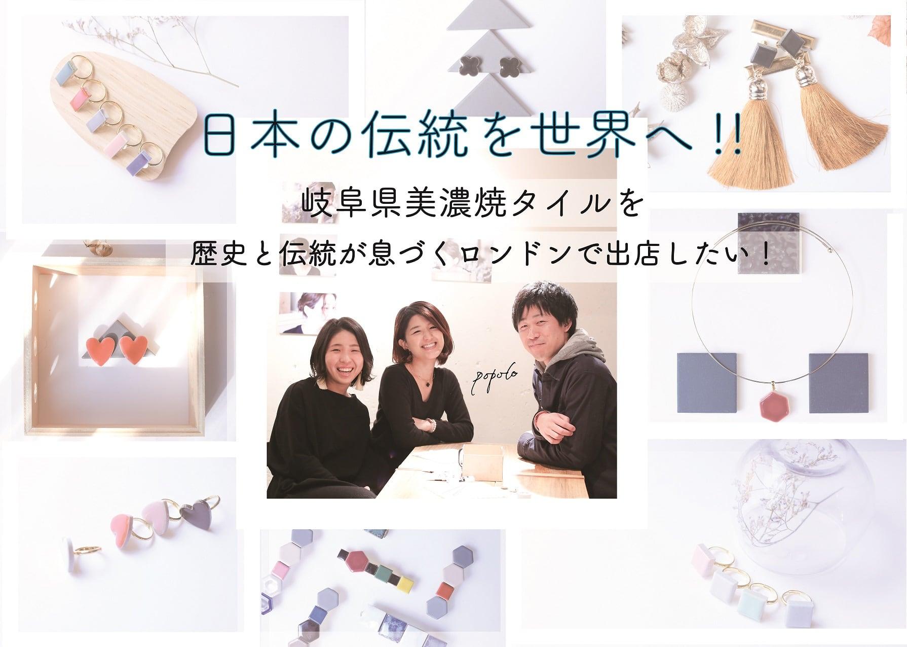 日本の伝統を世界へ!!岐阜県美濃焼タイルpopolo【ぽぽろ】を歴史と伝統が息づくロンドンで出展したい