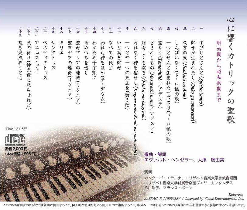 心に響くカトリックの聖歌 ~明治期から昭和初期まで~ 演奏:カンターボ・エテルナ他