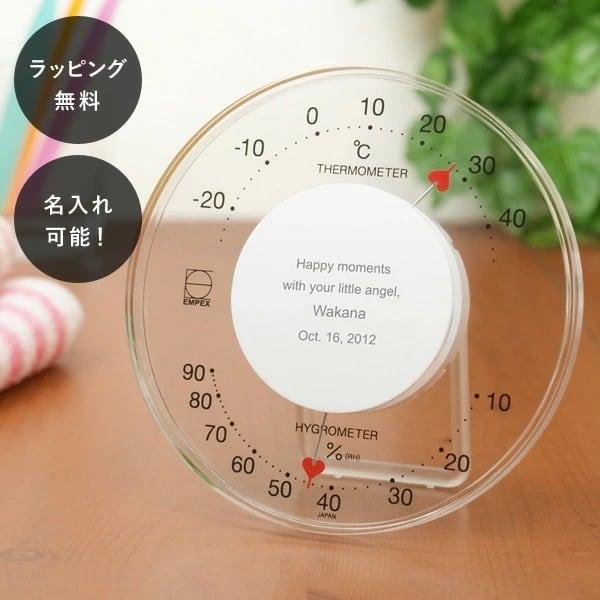 名入れ 温湿度計 セレナハート 置き掛け兼用 温度計 湿度計 tu-0312