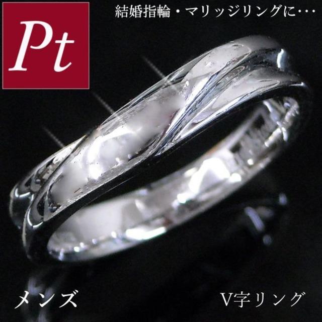 リング v字 プラチナ マリッジリング 結婚指輪 50代 40代 指輪 メンズ pt900 30代 20代