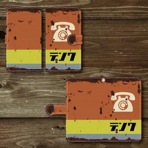 レトロ看板調/ホーロー看板調/デンワ/赤/黄/水色/Androidスマホケース(手帳型ケース)