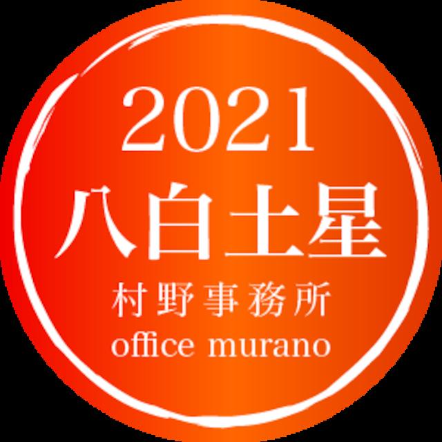 【八白土星1月生】吉方位表2021年度版【30歳以上用】