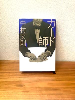 『カード師』中村文則著(単行本)