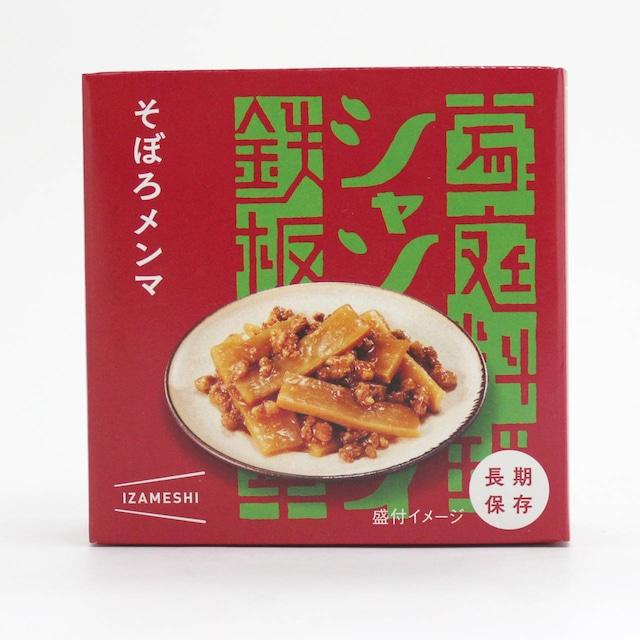 そぼろメンマ(缶詰)