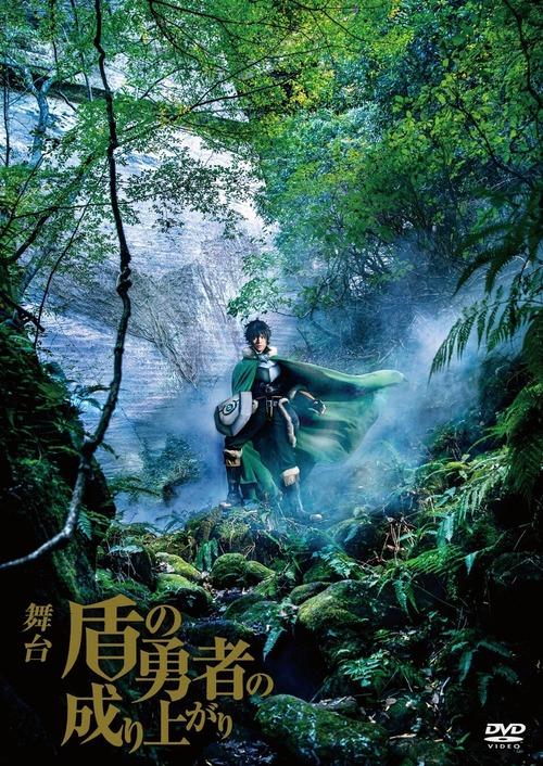 DVD・舞台『盾の勇者の成り上がり』ゲネプロ・無観客公演収録