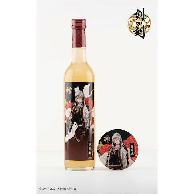 剣が刻 二周年記念限定 林檎酒 『 狗牙丸 』