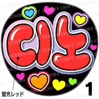 【蛍光プリントシールU】【SEVENTEEN(セブンティーン)/ディノ】『디노』K-POPのコンサートやツアーに!手作り応援うちわでファンサをもらおう!!!