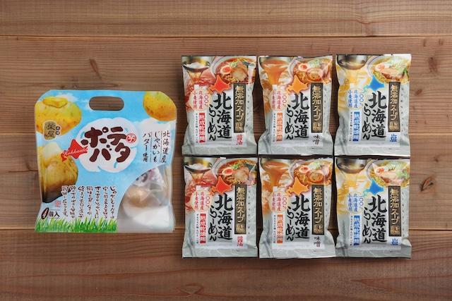 北海道ラーメンとポテバタセット【送料無料】