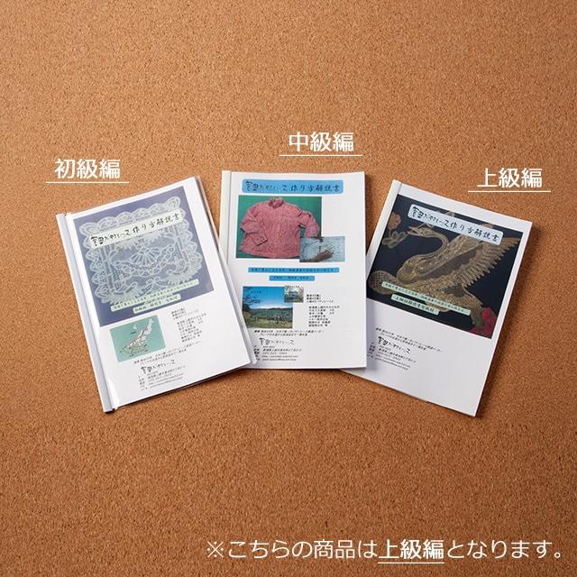 吉田バテンレース作り方解説書【上級編】【YBL-TXT-03】