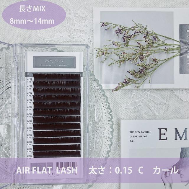 エアーフラット (0.15mm) 長さMIX 8mm~14mm