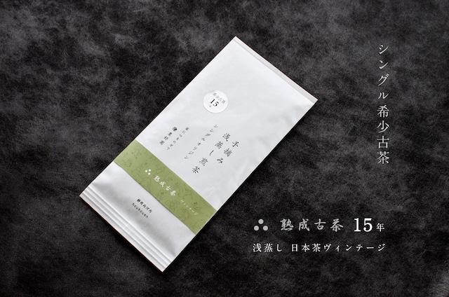 日本茶ヴィンテージ【希少古茶 15年】45g