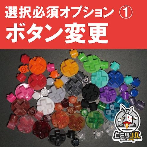 GBA カスタムオーダー専用オプション【ボタン】