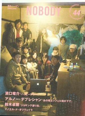 NOBODY issue 44 濱口竜介『ハッピーアワー』