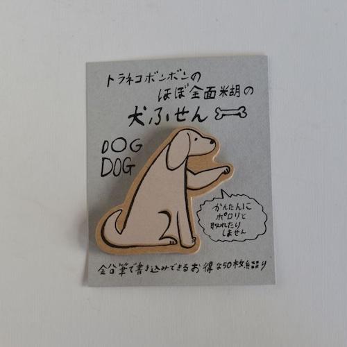 【トラネコボンボン 】ほぼ全面糊ふせん「犬A」
