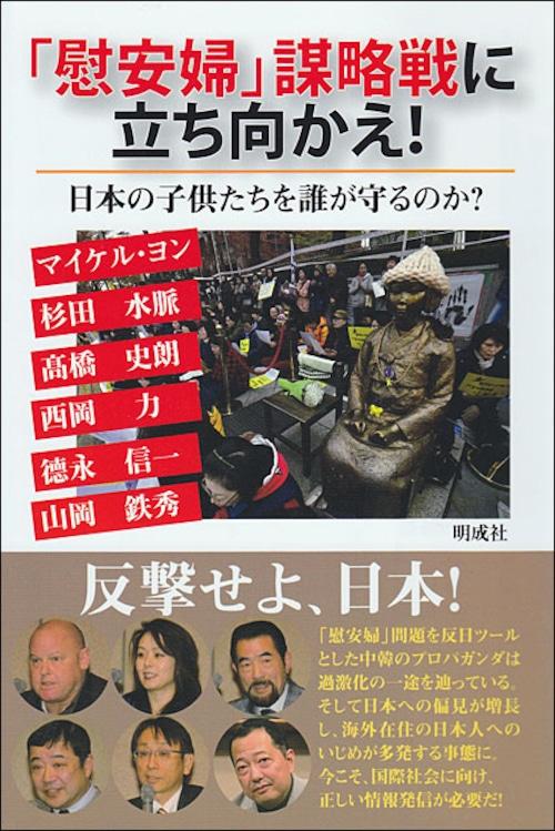 「慰安婦」謀略戦に立ち向かえ!-日本の子供たちを誰が守るのか?