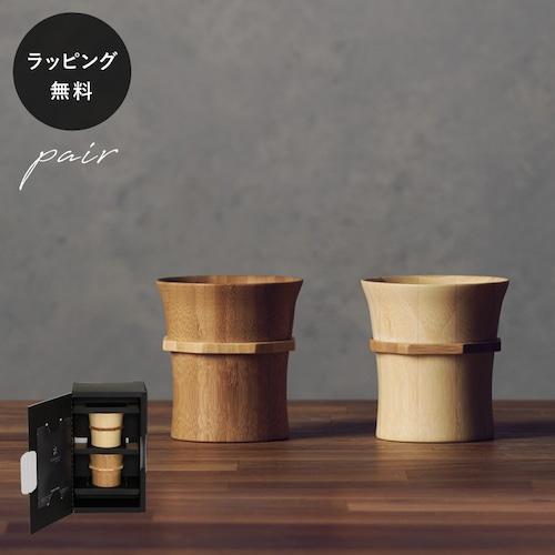 木製グラス リヴェレット RIVERET タンブラーS <ペア> セット rv-104spz