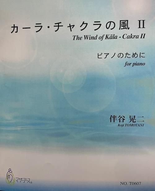 T0607 カーラ・チャクラの風 Ⅱ(ピアノ/伴谷晃二/楽譜)