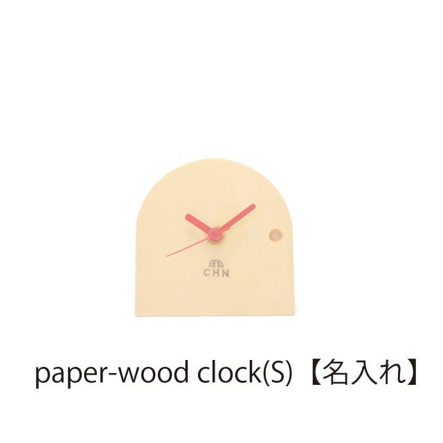 paper-wood  clock(s)  【名入れ】