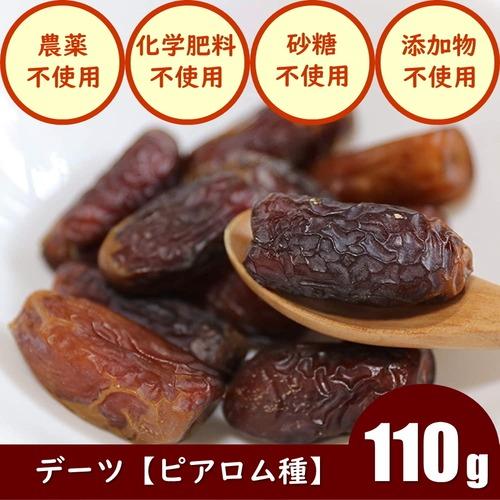 デーツ(ピアロム種110g:種あり)ドライフルーツ 農薬不使用 化学肥料不使用 砂糖不使用 無添加