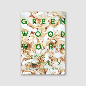 冊子『はじめてのグリーンウッドワーク』