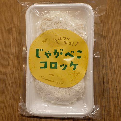 【冷凍】じゃがべこコロッケ(2個入り)[002]