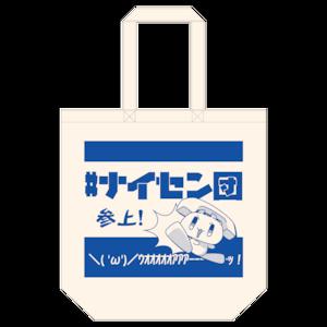 ナイセン団トートバッグ