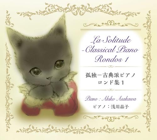 「La Solitude -Classical Piano Rondos 1/孤独-古典派ピアノ ロンド集1」浅川晶子(WKCD-0115)
