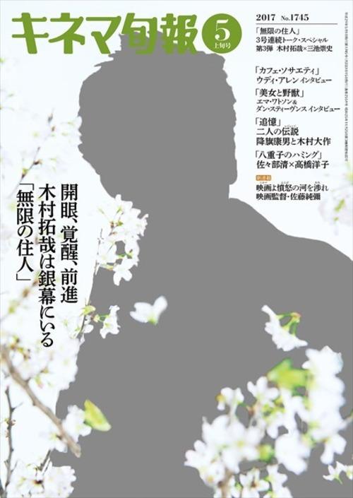 キネマ旬報 2017年5月上旬号(No.1745)