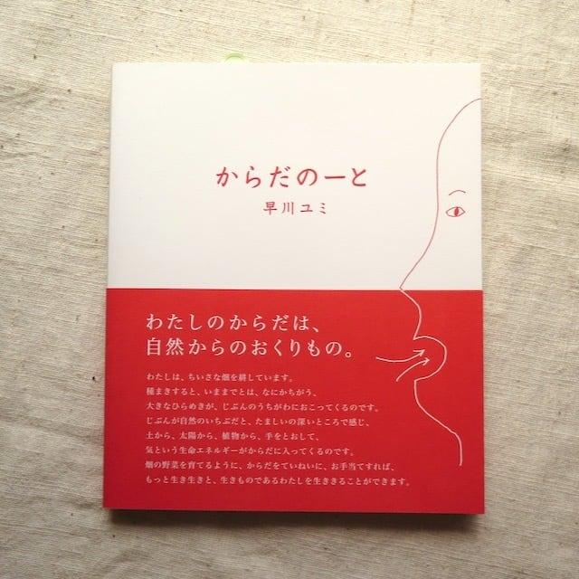 『からだのーと』[直筆イラスト入り]早川ユミ著 - 画像1