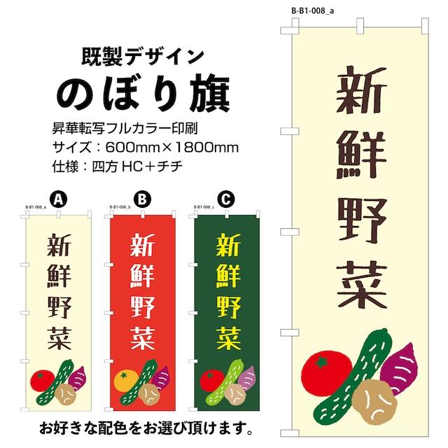 新鮮野菜【B-B1-008】のぼり旗