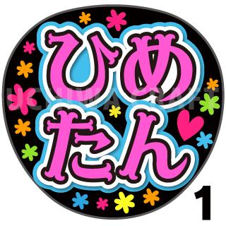 【プリントシール】【STU48/研究生/迫姫華】『ひめたん』コンサートや劇場公演に!手作り応援うちわで推しメンからファンサをもらおう!!