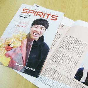 [vol.21]バスケットボールスピリッツ【フリーペーパー】