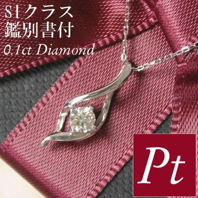 ダイヤモンド ネックレス 一粒 0.1カラット プラチナ siクラス レディース リーフ 葉っぱ pt900