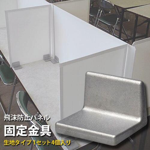 飛沫防止パネル固定金具(生地タイプ1セット4個入り)