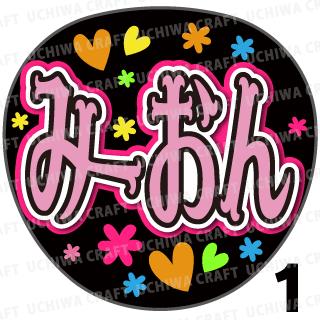 【プリントシール】【AKB48/チームA/向井地美音】『みーおん』コンサートや劇場公演に!手作り応援うちわで推しメンからファンサをもらおう!!