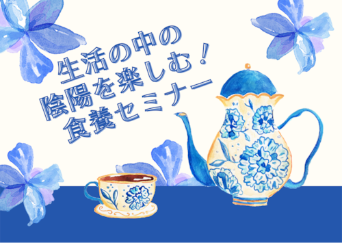 11/13(土)開催 生活の中の陰陽を楽しむZOOMセミナー