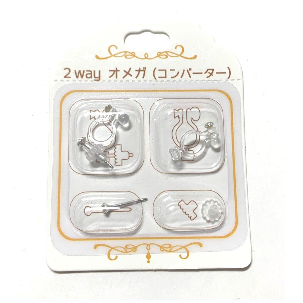 オメガイヤリングコンバーター 2Way