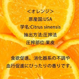 【癒】ラベンダー&オレンジ精油~安眠、リラックス