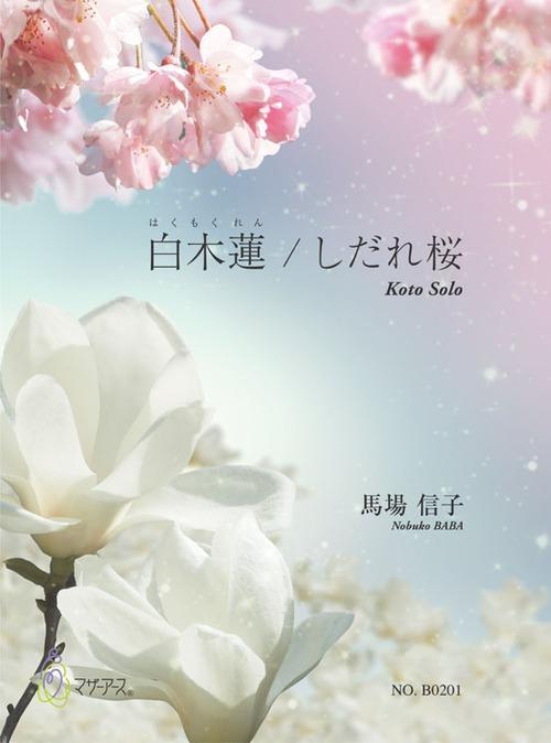 B0201 白木蓮/しだれ桜(箏/林信子(馬場信子)/楽譜)