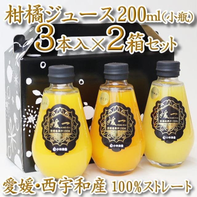 柑橘 小瓶ジュース200ml 3本入×2箱セット(計6本・詰め合せ)