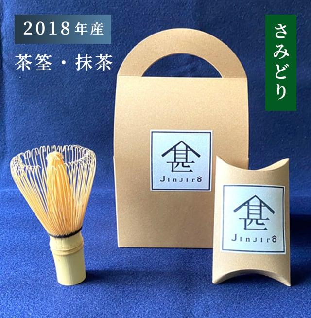 [茶筌・抹茶8g]本簀抹茶スタートセット さみどり 2018年産