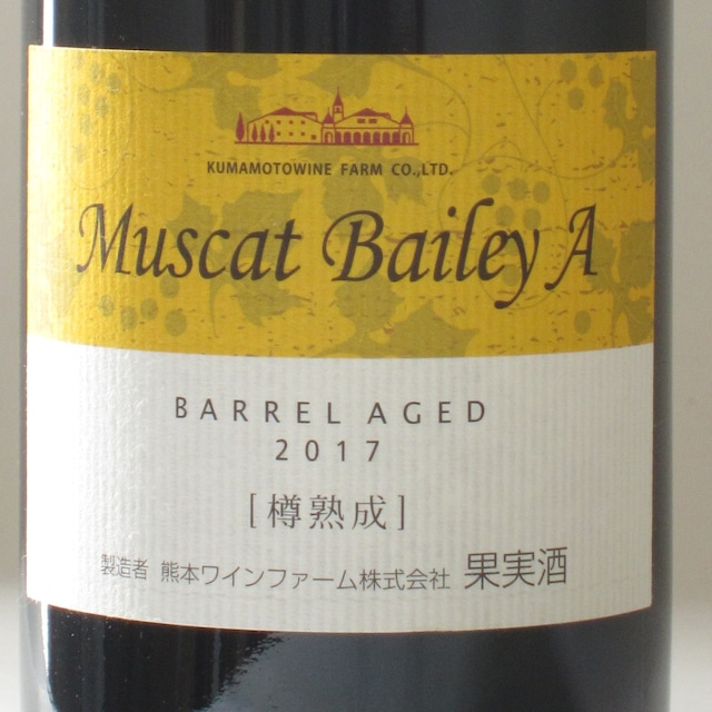 熊本 熊本ワイン マスカットベーリーA 樽熟成`17