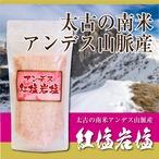 アンデス紅塩岩塩(粉末)300g 【チルドと同梱はチルド便】