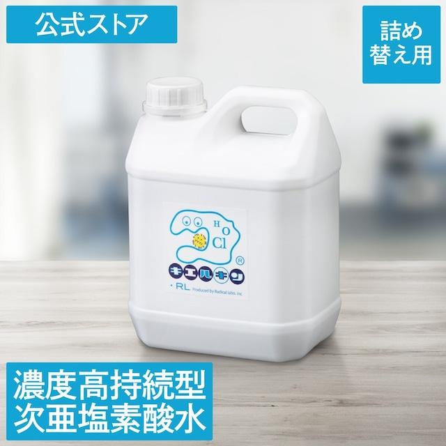 【即日発送】キエルキン2Lタンク 次亜塩素酸水溶液(除菌・消臭剤)【送料無料】