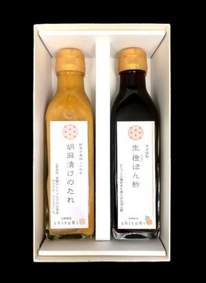 しゃぶしゃぶにおすすめ!! 当店謹製「生 橙(だいだい)ぽん酢」&鮮魚が美味しくなる 「胡麻漬けのたれ」