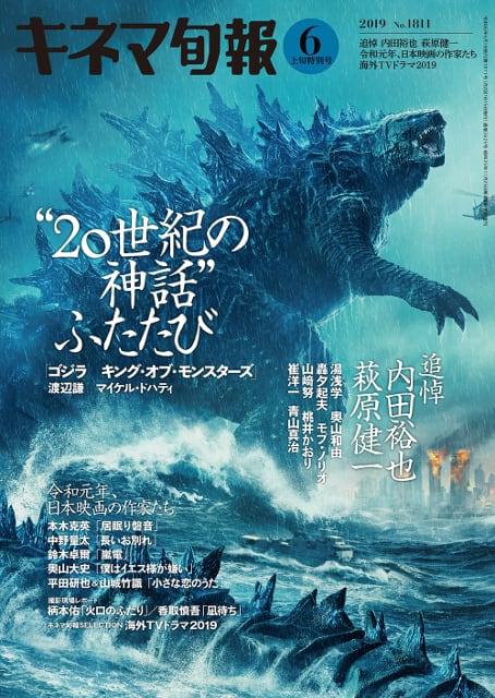 キネマ旬報2019年6月上旬特別号No.1811