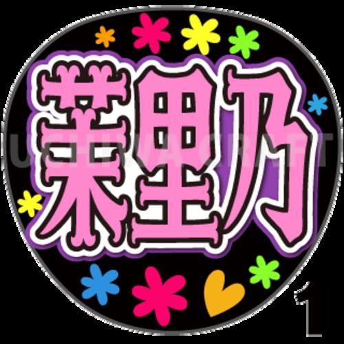 【プリントシール】【櫻坂46/幸阪茉里乃】『まりの』『さんごちゃん』『茉里乃』コンサートや劇場公演に!手作り応援うちわで推しメンからファンサをもらおう!!