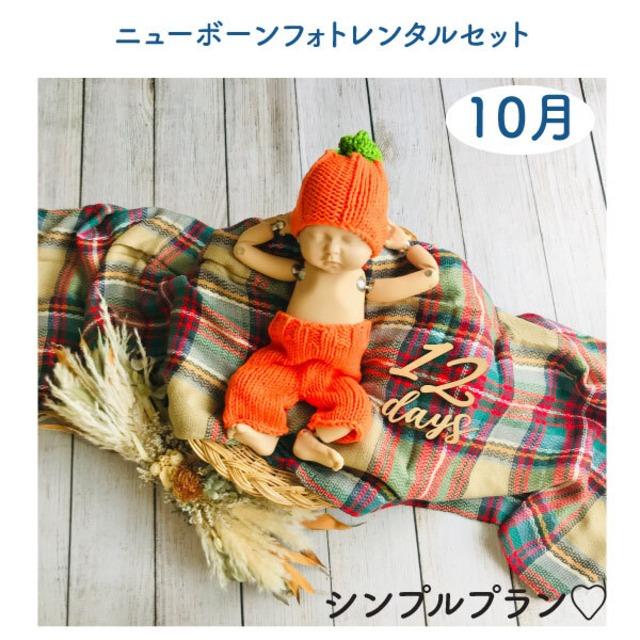 <10月ご出産予定お客様枠>秋のシンプルプラン♡ニューボーンフォトレンタル男の子セット