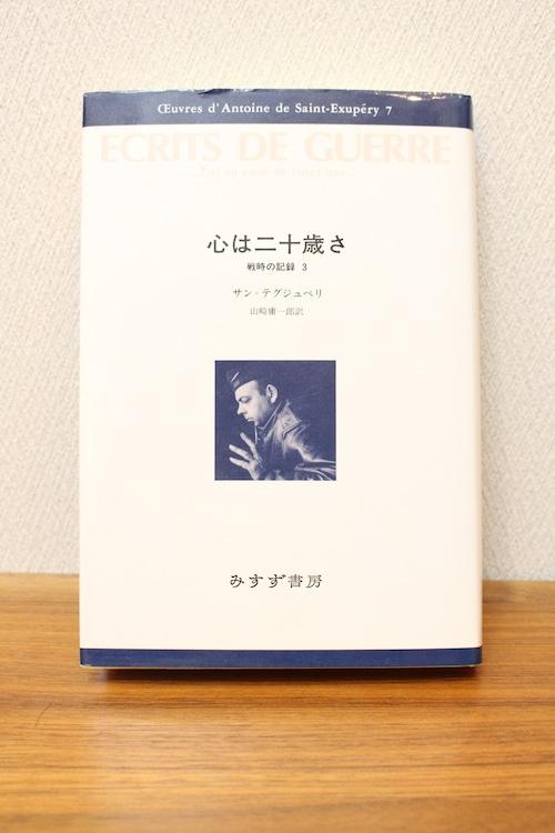 『心は二十歳さ 戦時の記録3』サン=テグジュペリ著 (単行本)