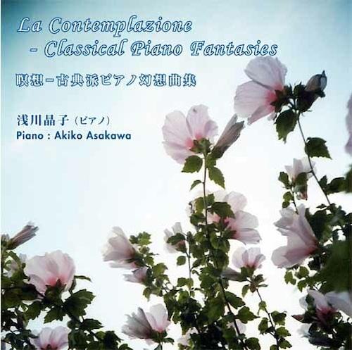 瞑想-古典派ピアノ幻想曲集 La Contemplazione Classical Piano Fantasies(WKCD-0036)